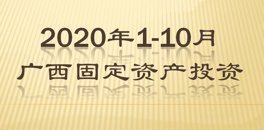 2020年1-10月广西固定资产投资情况