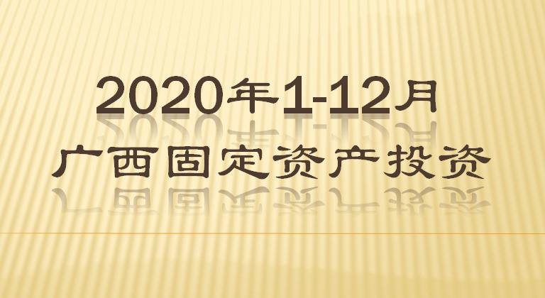 2020年1-12月广西固定资产投资