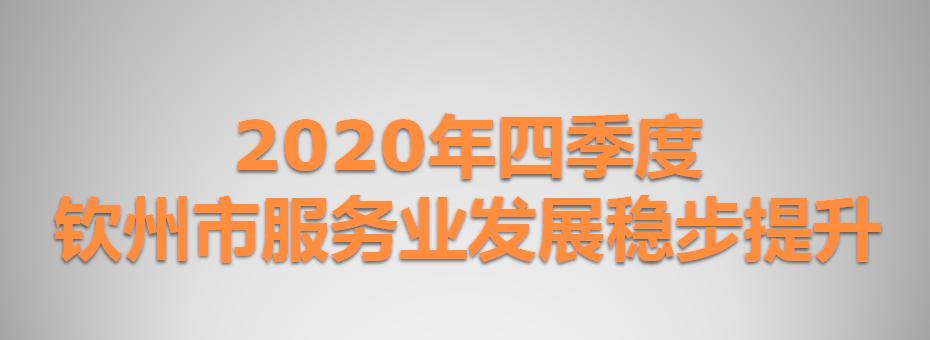 2020年四季度钦州市服务业发展稳步提升