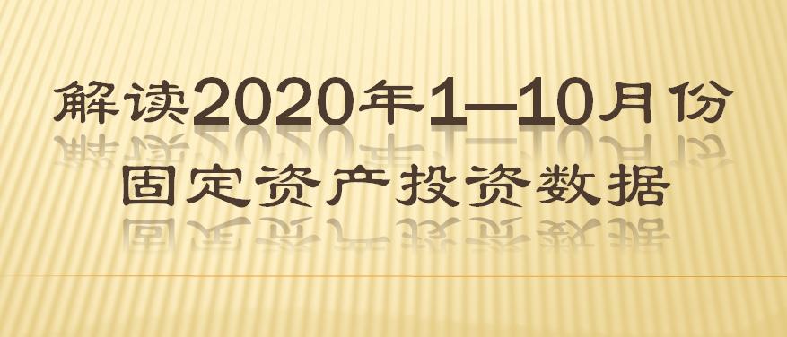 解读2020年1—10月份固定资产投资数据