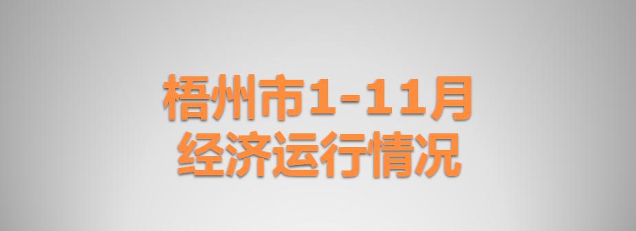 梧州市1-11月经济运行情况