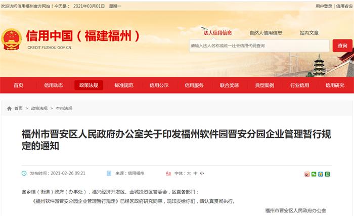 福州软件园晋安分园企业管理暂行规定