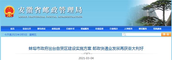 蚌埠市政府出台自贸区建设实施方案 邮政快递业发展再获重大利好