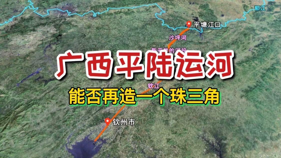 西部陆海新通道(平陆)运河即将开工,对南宁意味着什么?