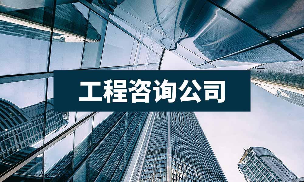 广西工程咨询公司主营业务及业绩
