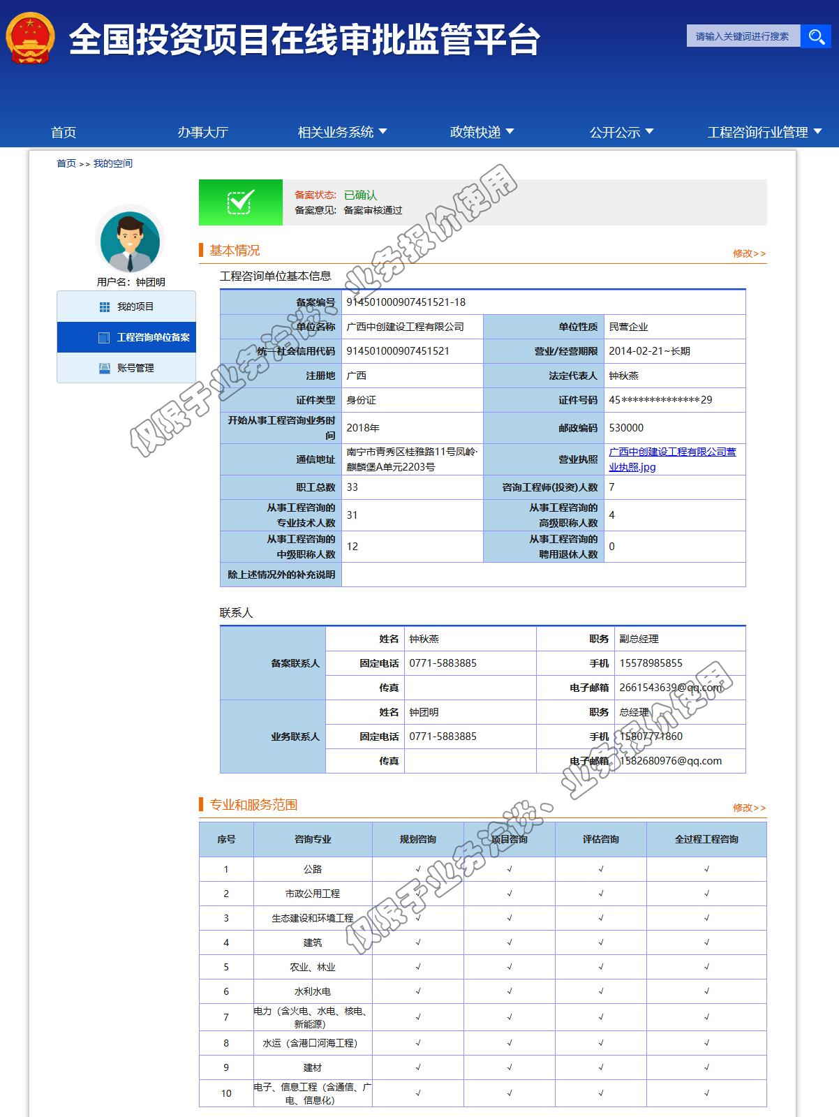 广西工程咨询公司资质证明