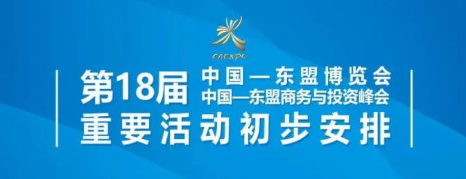 第18届东博会峰会重要活动初步安排(9.8更新)