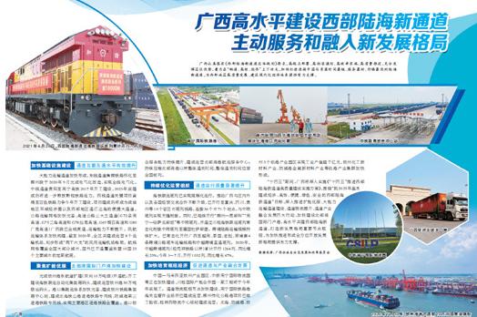 广西高水平建设西部陆海新通道 主动服务和融入新发展格局