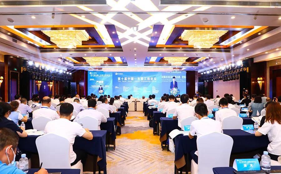 第十届中国—东盟工程论坛在南宁开幕,主题:碳达峰碳中和与绿色发展
