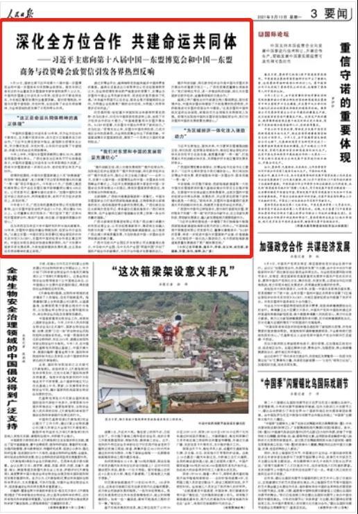 习近平主席向第18届东博会贺信引发各界热烈反响