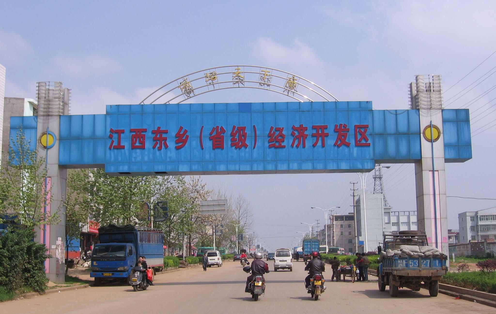 江西:关于《东乡经济开发区体制机制改革总体方案》的起草说明